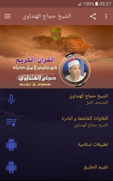 الشيخ حجاج الهنداوى poster
