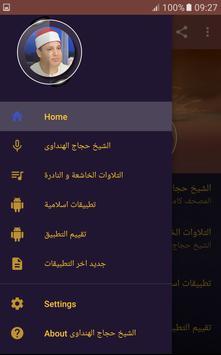 الشيخ حجاج الهنداوى screenshot 1