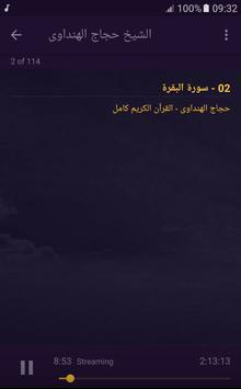 الشيخ حجاج الهنداوى ảnh chụp màn hình 2