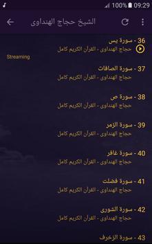 الشيخ حجاج الهنداوى ảnh chụp màn hình 4