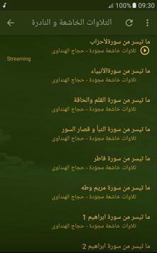 الشيخ حجاج الهنداوى screenshot 5