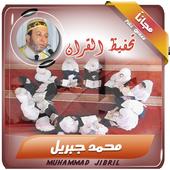 تحفيظ القران الكريم محمد جبريل icon