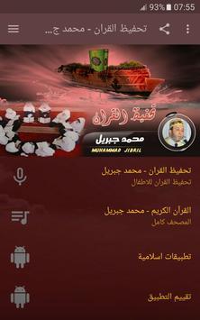 تحفيظ القران الكريم محمد جبريل poster
