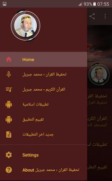 تحفيظ القران الكريم محمد جبريل screenshot 1