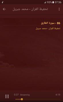تحفيظ القران الكريم محمد جبريل screenshot 2