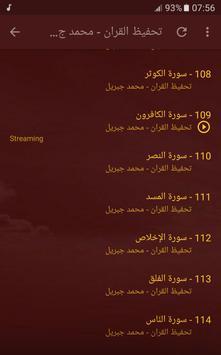 تحفيظ القران الكريم محمد جبريل screenshot 4