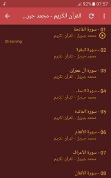 تحفيظ القران الكريم محمد جبريل screenshot 5