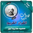 سعيد محمد نور تلاوات نادرة قران APK