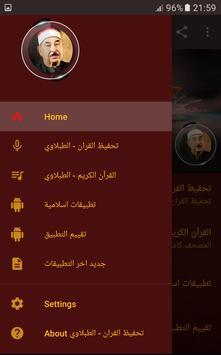 تحفيظ القران الكريم محمد محمود الطبلاوي screenshot 1