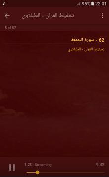 تحفيظ القران الكريم محمد محمود الطبلاوي screenshot 3
