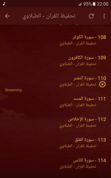 تحفيظ القران الكريم محمد محمود الطبلاوي screenshot 5