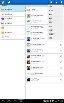 CloudDiskHD screenshot 3