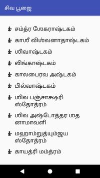 Shiva Puja Tamil with Lyrics and Audio for Android - APK