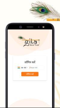 Gita Seva screenshot 1