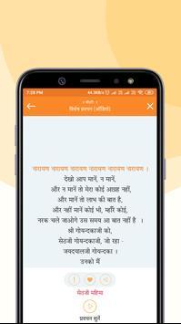 Gita Seva screenshot 5