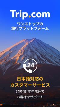Trip.com ポスター