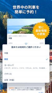 Trip.com スクリーンショット 5