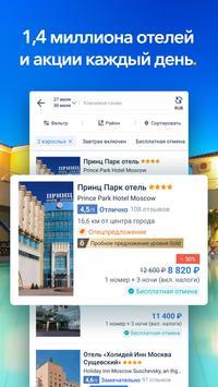 Trip.com скриншот 1