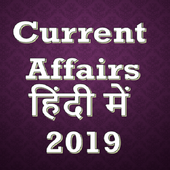 Current Affairs Hindi 2019 | Daily Updates icon