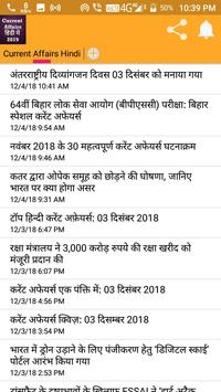Current Affairs Hindi 2019 | Daily Updates poster