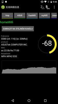 无线网络分析仪 截图 5