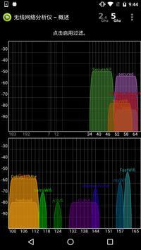 无线网络分析仪 截图 1