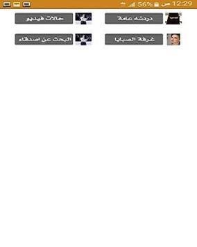 البنفسجي وتس عمر اب بلس الذهبي 2020 screenshot 1