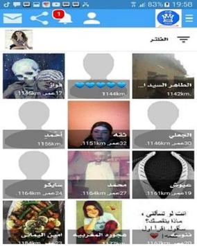 البنفسجي وتس عمر اب بلس الذهبي 2020 screenshot 2