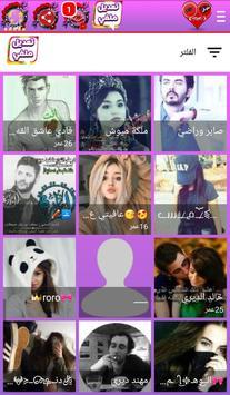 دردشة سوريا محبين العراق screenshot 1