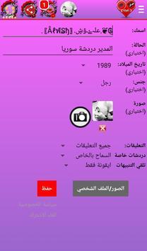 دردشة سوريا محبين العراق screenshot 2