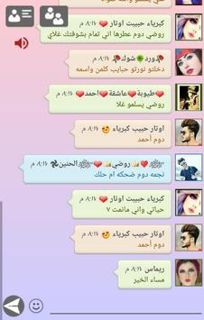دردشة سوريا محبين العراق screenshot 3