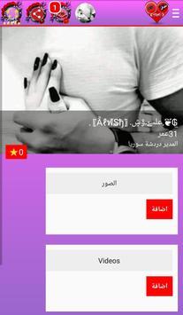 دردشة سوريا محبين العراق screenshot 4