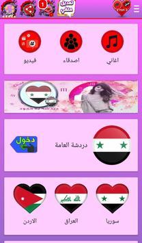 دردشة سوريا محبين العراق screenshot 5