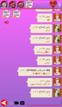 دردشة سوريا محبين العراق screenshot 6