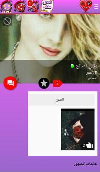 دردشة سوريا محبين العراق screenshot 7