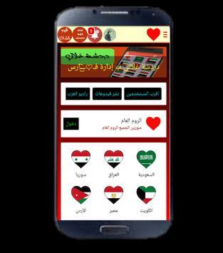 دردشة غلاتي _ السعودية العراق سوريا مصر الادرن screenshot 1