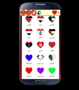 دردشة غلاتي _ السعودية العراق سوريا مصر الادرن screenshot 2