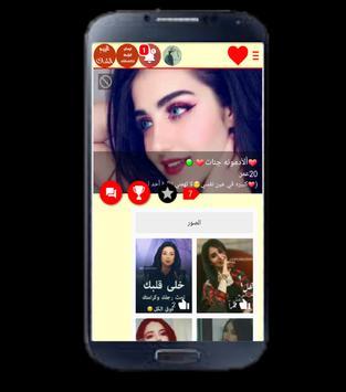 دردشة غلاتي _ السعودية العراق سوريا مصر الادرن screenshot 4