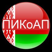 ПИКоАП РБ icon