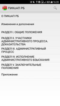 ПИКоАП РБ poster