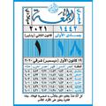 Al-Amin Calendar- Syria