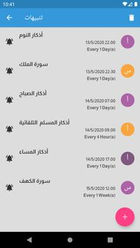 Athkar Almuslim - Smart screenshot 3