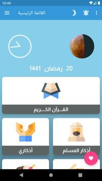 Athkar Almuslim - Smart poster