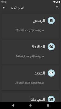 Athkar Almuslim - Smart screenshot 10