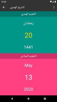 Athkar Almuslim - Smart screenshot 12