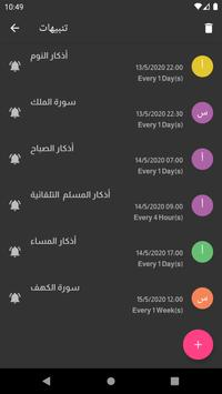 Athkar Almuslim - Smart screenshot 13