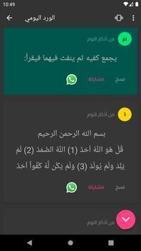 Athkar Almuslim - Smart screenshot 14