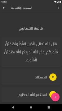 Athkar Almuslim - Smart screenshot 15