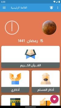 Athkar Almuslim - Smart screenshot 16