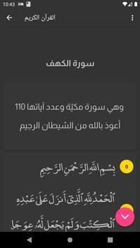 Athkar Almuslim - Smart screenshot 18